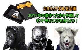 2017年の漢字予測イベント、当選者発表
