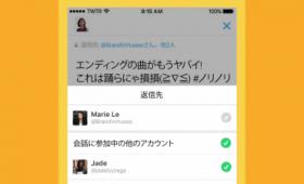 Twitterのリプライが140文字フルで使えるように仕様変更、返信先の選択もらくちんに