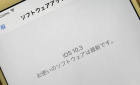 「iOS 10.3」にしたら、iPhoneが速くなった?