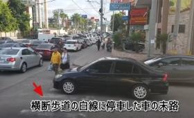 これは・・・横断歩道内に車が停止してしまった場合の歩行者の対応(ホンジュラス編)
