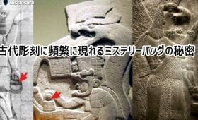 いったいなぜ?全古代文明の遺物に頻繁に現れる「ミステリーバッグ(謎のカバン)」の秘密