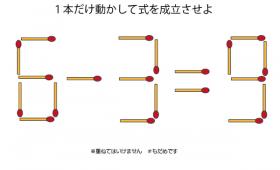 【超ムズイ】6-3=9を成立させよ!マッチ棒パズルがGW前にかなり難題