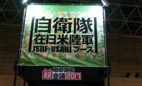 【ミリオタ歓喜】生の戦車がカッコエェ!ニコニコ超会議の自衛隊ブースが熱すぎる!