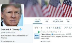 トランプ大統領のTwitterアカウントのフォロワーの約半数は偽アカウント