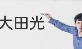 【大田光さん!?】人名にしか見えない驚きの地名ランキングが発表される。第1位は・・・。