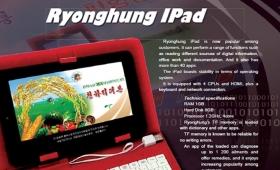 新型iPad登場(ただし北朝鮮から)