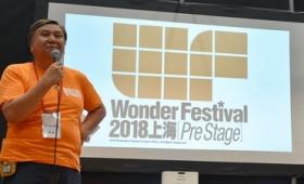 「ワンダーフェスティバル 2018上海[Pre Stage]」の開催が決定