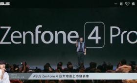 【リアルタイム更新中】ASUSが新スマホ「ZenFone 4」シリーズを発表、第4世代ZenFoneはカメラ機能を重視
