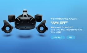 VRヘッドセット「HTC Vive」が2万円以上の値下げ。グっとお求めやすくなりました