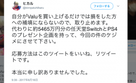 【VALU炎上】人気ユーチューバーヒカル詫び「5465万円分の任天堂Switch」配布!→衝撃の事実が!