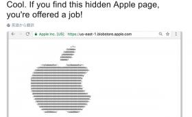【急げ】あのAppleが開発スタッフ募集!→ページにアクセスした結果!そうAppleならね