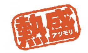公式が病気!テレ朝「熱盛」LINEスタンプをリリース!いつでもアツモリィ!