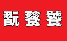 「翫、餮、饕」←全て同じ読み方をする漢字が難解すぎる!