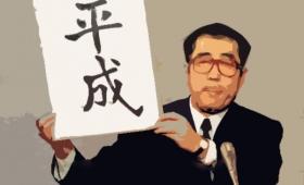 平成は「31年3月末」で終了!4月からは新元号