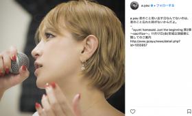 浜崎あゆみ「禁断のライブ映像」が流出!色々と「ヒドイ」と話題に