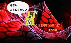 あけましておめでとうございます、今年もGIGAZINEをよろしくです