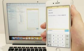 ゼロから始めるiOSアプリ開発「作ったアプリをiPhoneにインストールしてみよう」
