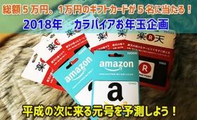 2018年カラパイアお年玉企画。平成の次に来る元号を予測しよう。1万円のギフトカードが5名に当たる!