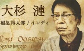 Final Fantasy XIV: Dad of Light Star Ren Osugi Has Died