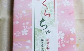 京都限定 京煎堂の御縁の桜煎餅・茶の葉煎餅食べてみた!驚きのおいしさ!