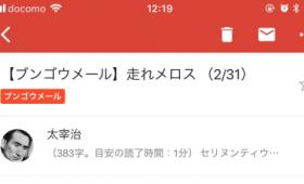青空文庫の名作が1日3分で読めるメールで小分け配信されてくる「ブンゴウメール」レビュー