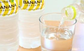 透明なのにしっかりバナナミルクな「い・ろ・は・す バナナミルク味」を飲んでみた