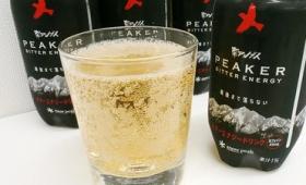 「エナジードリンクは化学的・人工的」に対抗する自然派エナジードリンク「サントリー 南アルプスPEAKERビターエナジー」を飲んでみた