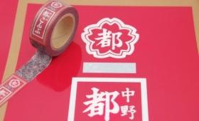 魔法の白い粉がたっぷり!うま酸っぱい駄菓子「都こんぶ」がステーショナリーになってナウオンセール!