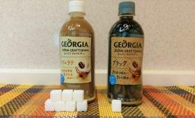 コーヒーのジョージアクラフトマンに含まれる炭水化物の量を視覚化した結果!