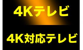 4K対応テレビ、実は4K放送が見られない事が判明!見れるのは4Kテレビ?