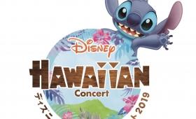 ディズニー・ハワイアンコンサート2019が新バージョンになって開催決定でDオタ歓喜!