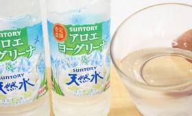 無色透明でアロエヨーグルトの風味を楽しめる「アロエヨーグリーナ&サントリー天然水」は後味すっきりでリフレッシュに最適