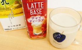 牛乳と割るだけで簡単にスパイスの香り&ミルク感たっぷりのチャイティーラテが作れる「ボス ラテベース チャイティーラテ」レビュー