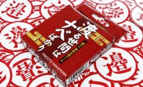 「渡邊」や「渡邉」など24種類の「渡ナベ」がゲシュタルト崩壊する神経衰弱カードゲーム「渡る世間はナベばかり」を遊んでみた