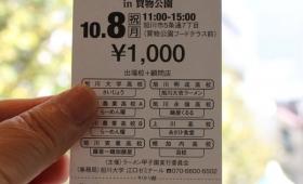 「旭川ラーメン甲子園」って何だ!早速行って食べて見た結果!