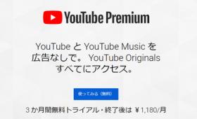 広告なし&オフライン再生可能な「YouTube Premium」と音楽ストリーミングサービス「YouTube Music」の提供が日本でも開始