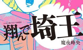 全埼玉県民が泣いた!「飛んで埼玉」の実写ビジュアルが美しすぎて尊い。