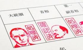 プーチン大統領による「処理済」印を押せる「おそロシ庵 はんこシリーズ」で書類を処理してみた
