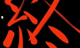今年の漢字は「終」に決定か!?平成の終、等多くの意見が集まる