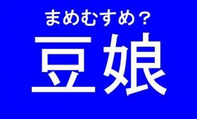 「豆娘」←意外過ぎる読み方をする難読漢字4選!