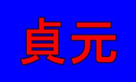 新元号は!?「貞元」←過去の「難読元号」が読めたら愛国心の塊!