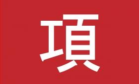 「項」←体の一部分の名称を表す難読漢字4選!