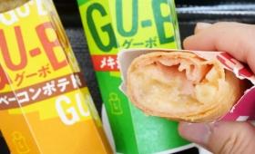 ローソンの新ホットスナック「GU-BO(グーボ)」はサクサク生地に詰まった具材の味の濃さが圧倒的