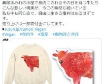 【炎上】 ヴィーガンが牛の命を大切にしろシャツを販売 案の定大荒れ