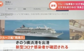 豪華客船「飛鳥2」に感染者 横浜港に緊急寄港へ