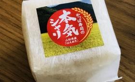 急げ、かっぱ寿司で1,000円食べると無料で「ブランド米・はえぬき」が貰えるので、実際に行ってきた