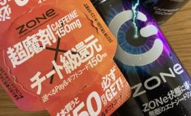 エナジードリンク「ZONe Ver2.0.0」今だけ実質56円、150円分の電子マネーが必ずもらえる!