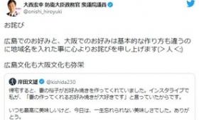 【炎上】大阪出身の議員、岸田総裁のお好み焼きを「広島焼き」とリプライし謝罪「心よりお詫び」